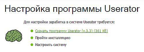 Настройка программы Userator