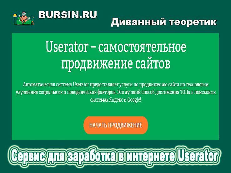 сервис для заработка Userator