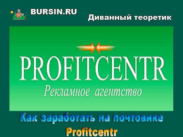 Как заработать на почтовике Profitcentr