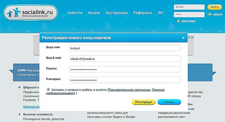регистрация в онлайн-проекте socialink.ru