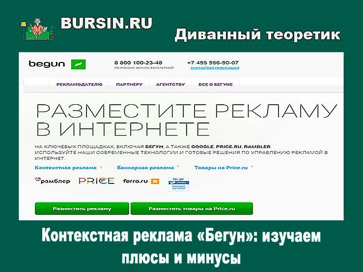 Контекстная реклама «Бегун»