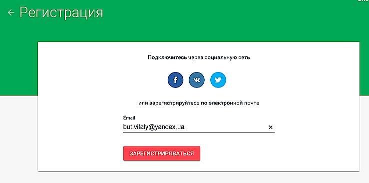 регистрация Adster.io