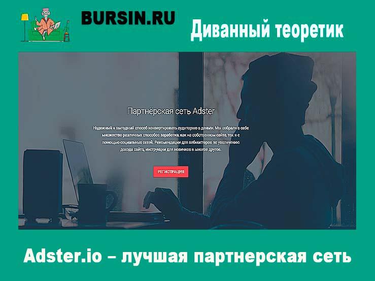 Партнерская сеть Adster.io