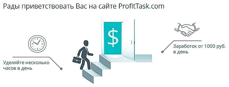 С чего начать на profittask.com?
