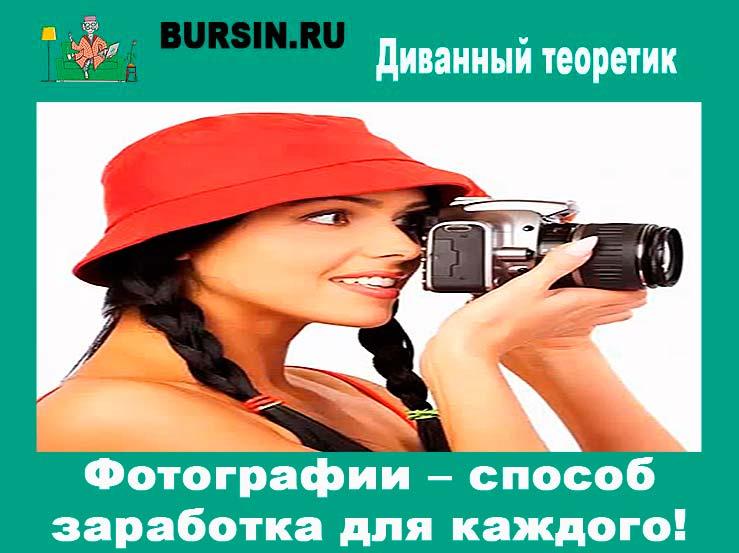 Фотографии – способ заработка для каждого!