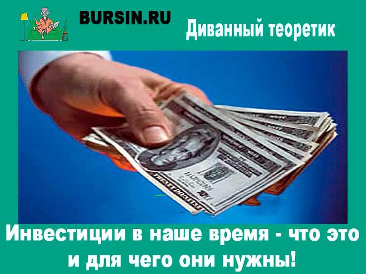 Инвестировать время в себя легко ли взять кредит в совкомбанке отзывы