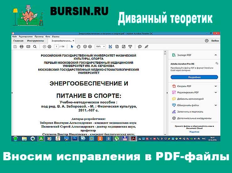 Как внести изменения в PDF-файлы