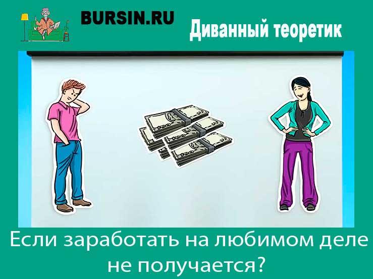 Что делать, если заработать на любимом деле не получается?