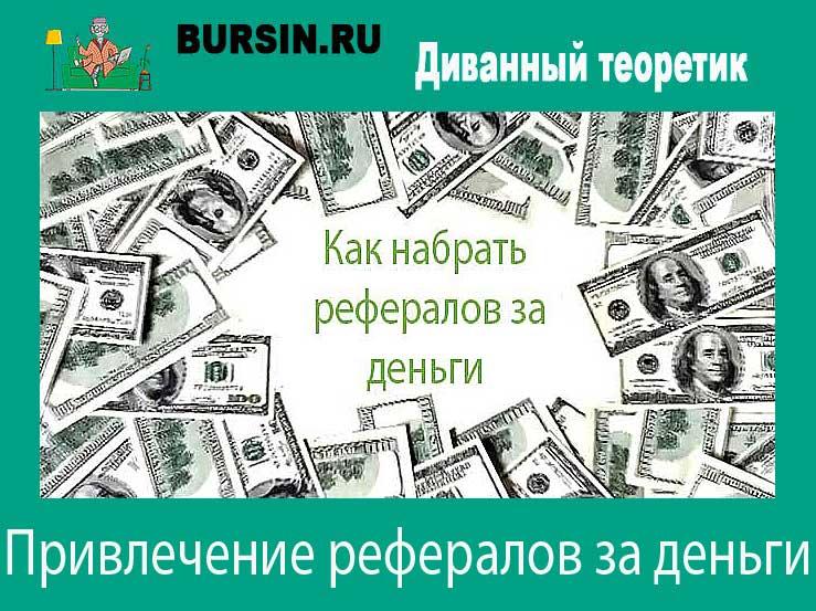 Привлечение рефералов за деньги