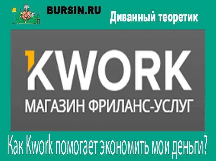 Как Kwork решает мои задачи и экономит мне деньги?